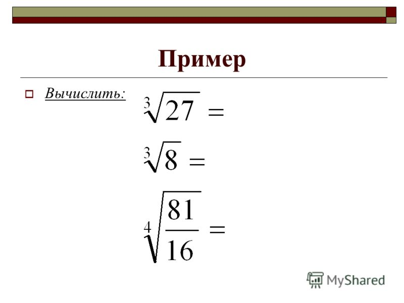 Пример Вычислить: