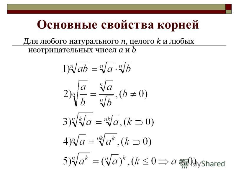 Основные свойства корней Для любого натурального п, целого k и любых неотрицательных чисел а и b