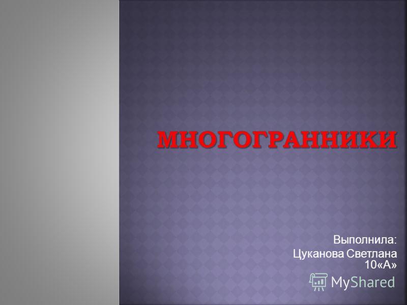 Выполнила: Цуканова Светлана 10«А»