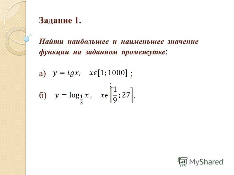 Задание 1. Найти наибольшее и наименьшее значение функции на заданном промежутке : а) ; ; б).