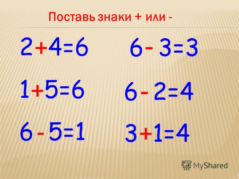 6 3=3 1 5=6 6 5=1 6 2=4 3 1=4 + + - - - + Поставь знаки + или -