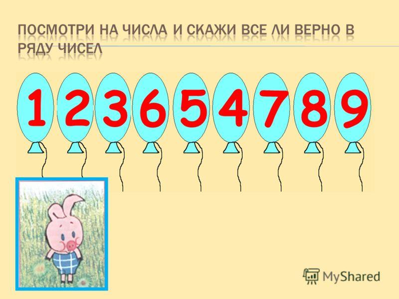 213654789