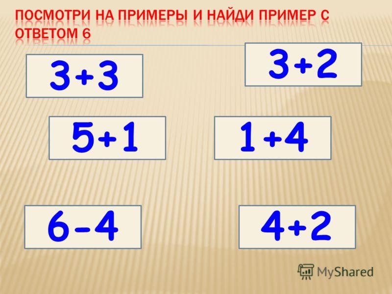3+3 3+2 5+11+4 6-44+2