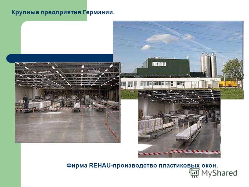 Крупные предприятия Германии. Фирма REHAU-производство пластиковых окон.