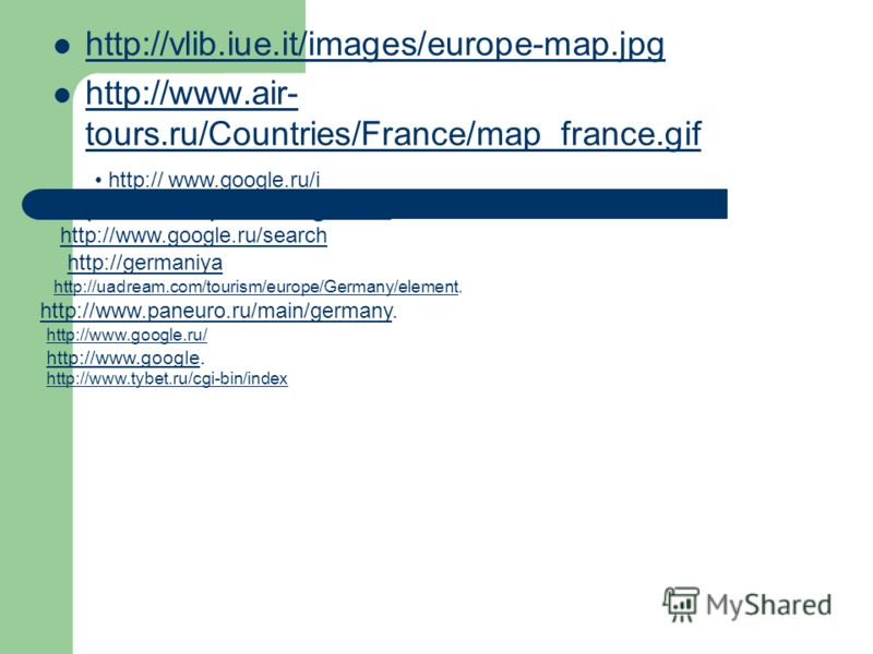 http://vlib.iue.it/images/europe-map.jpg http://www.air- tours.ru/Countries/France/map_france.gif http://www.air- tours.ru/Countries/France/map_france.gif http://ru.wikipedia.org/wiki/ http:// www.google.ru/i http://www.google.ru/search http://german