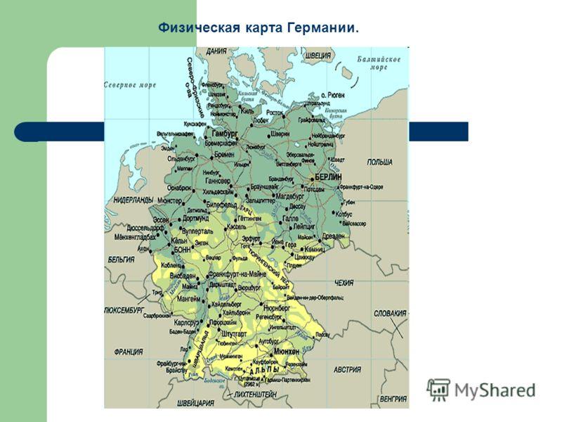 Физическая карта Германии.
