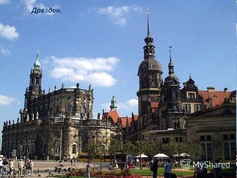 Дрезден.