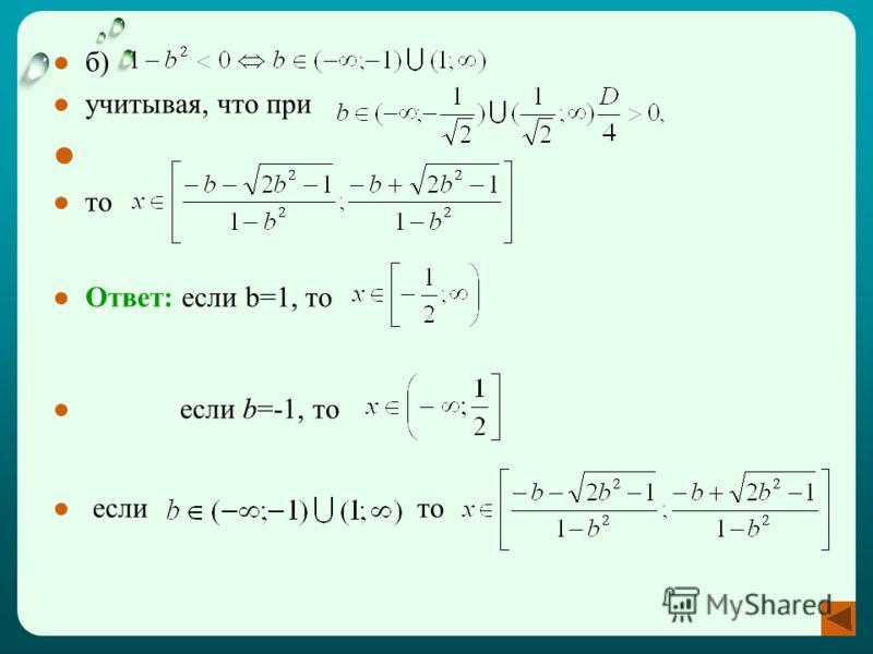 б) учитывая, что при то Ответ: если b=1, то если b=-1, то если то