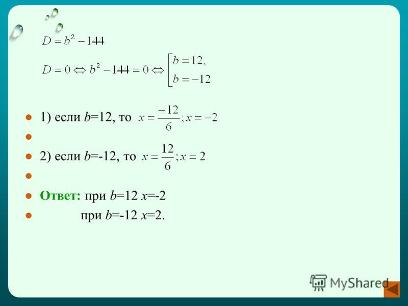 1) если b=12, то 2) если b=-12, то Ответ: при b=12 x=-2 при b=-12 x=2.