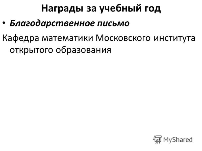 Награды за учебный год Благодарственное письмо Кафедра математики Московского института открытого образования