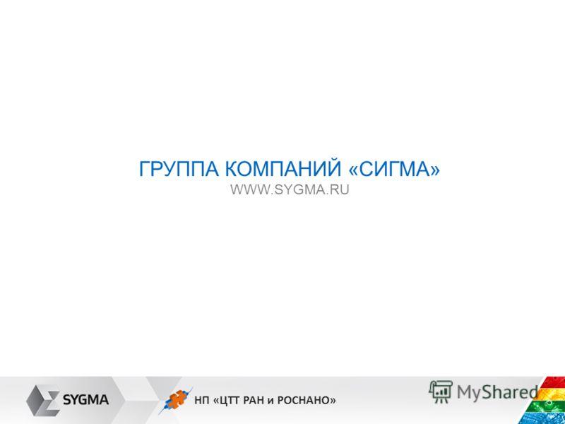 НП «ЦТТ РАН и РОСНАНО» ГРУППА КОМПАНИЙ «СИГМА» WWW.SYGMA.RU