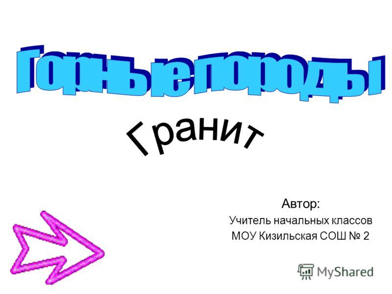 Автор: Учитель начальных классов МОУ Кизильская СОШ 2