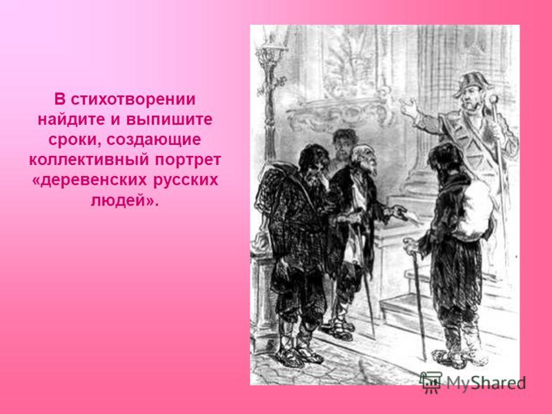 В стихотворении найдите и выпишите сроки, создающие коллективный портрет «деревенских русских людей».