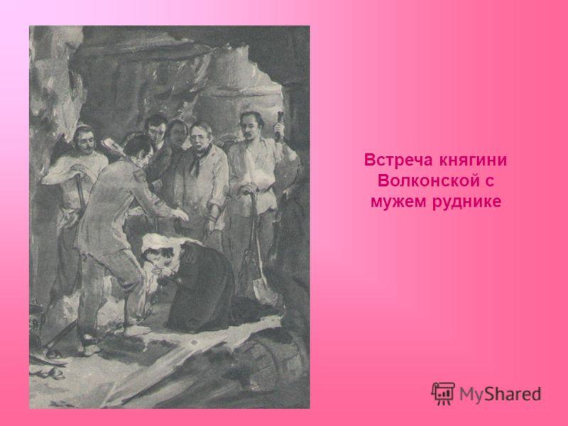 Встреча княгини Волконской с мужем руднике