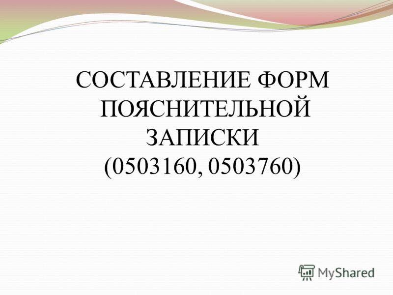СОСТАВЛЕНИЕ ФОРМ ПОЯСНИТЕЛЬНОЙ ЗАПИСКИ (0503160, 0503760)
