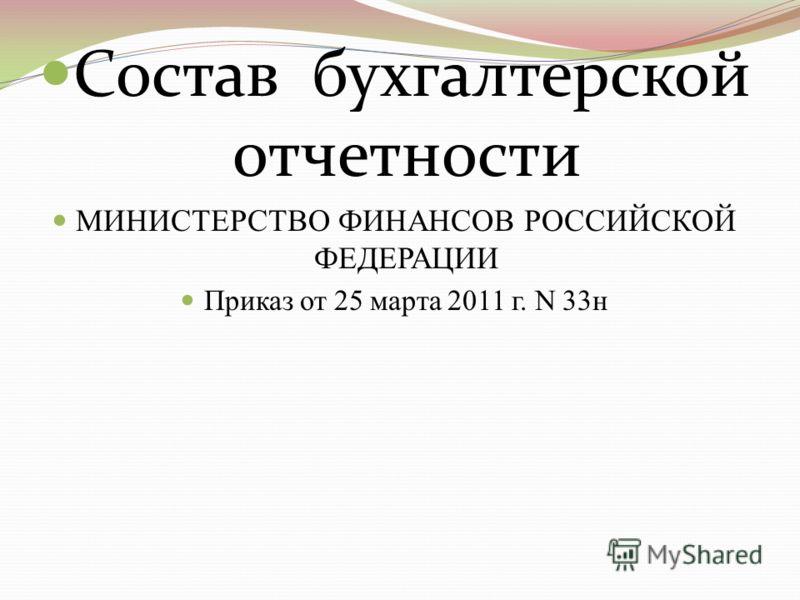 Состав бухгалтерской отчетности МИНИСТЕРСТВО ФИНАНСОВ РОССИЙСКОЙ ФЕДЕРАЦИИ Приказ от 25 марта 2011 г. N 33н