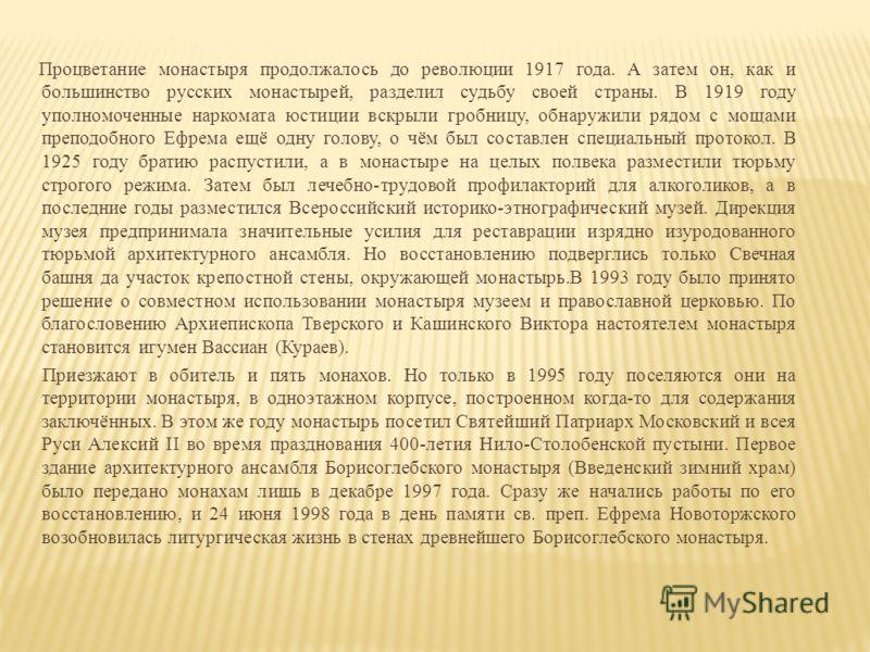 Процветание монастыря продолжалось до революции 1917 года. А затем он, как и большинство русских монастырей, разделил судьбу своей страны. В 1919 году уполномоченные наркомата юстиции вскрыли гробницу, обнаружили рядом с мощами преподобного Ефрема ещ