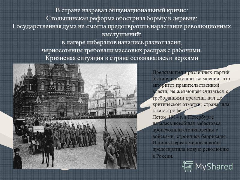 В стране назревал общенациональный кризис: Столыпинская реформа обострила борьбу в деревне; Государственная дума не смогла предотвратить нарастание революционных выступлений; в лагере либералов начались разногласия; черносотенцы требовали массовых ра