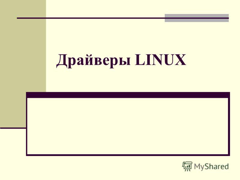 Драйверы LINUX