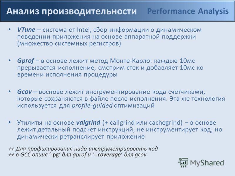VTune – система от Intel, сбор информации о динамическом поведении приложения на основе аппаратной поддержки (множество системных регистров) Gprof – в основе лежит метод Монте-Карло: каждые 10мс прерывается исполнение, смотрим стек и добавляет 10мс к