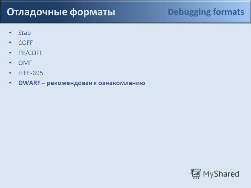 Stab COFF PE/COFF OMF IEEE-695 DWARF – рекомендован к ознакомлению Отладочные форматы Debugging formats