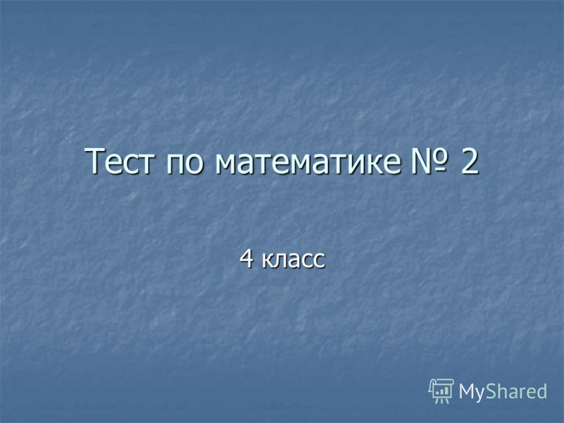 Тест по математике 2 4 класс