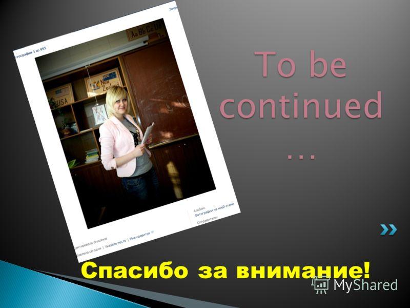 Спасибо за внимание! To be continued …