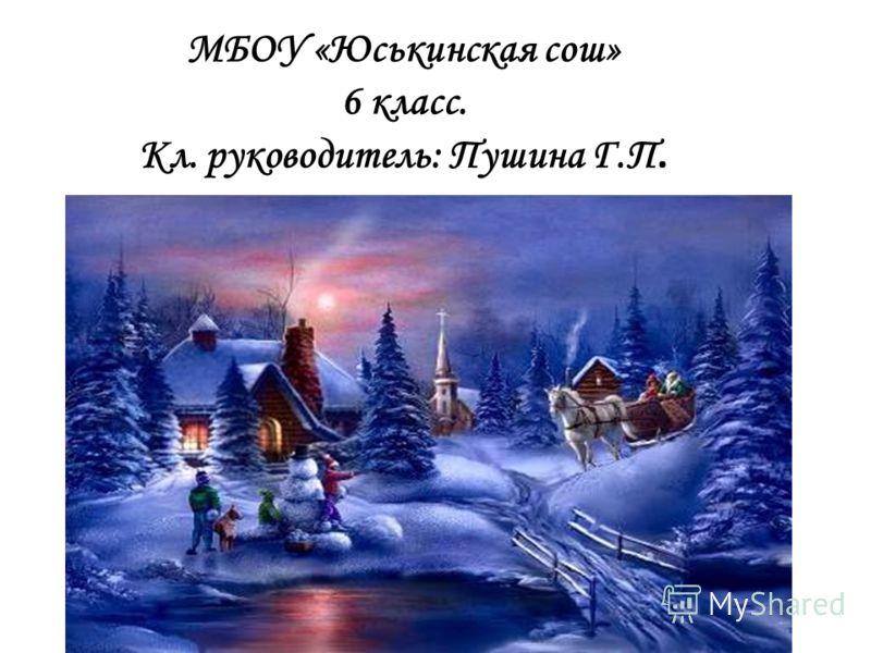 МБОУ «Юськинская сош» 6 класс. Кл. руководитель: Пушина Г.П.