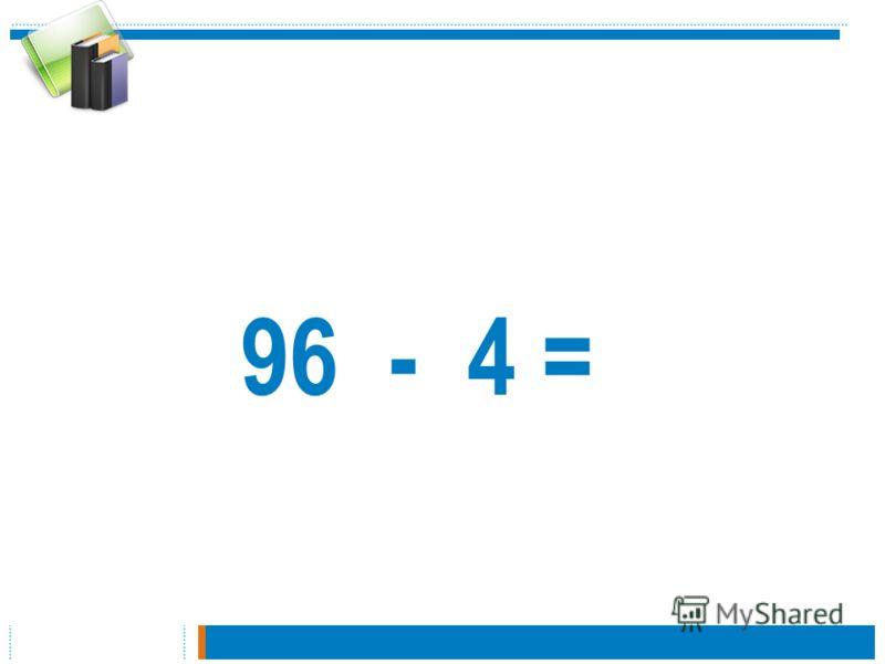 96 - 4 =