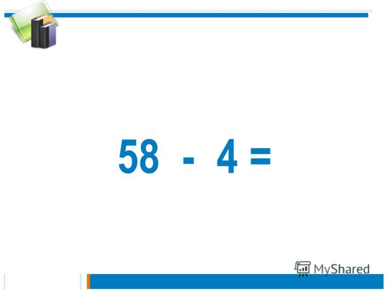 58 - 4 =
