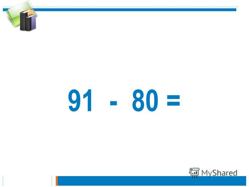 91 - 80 =