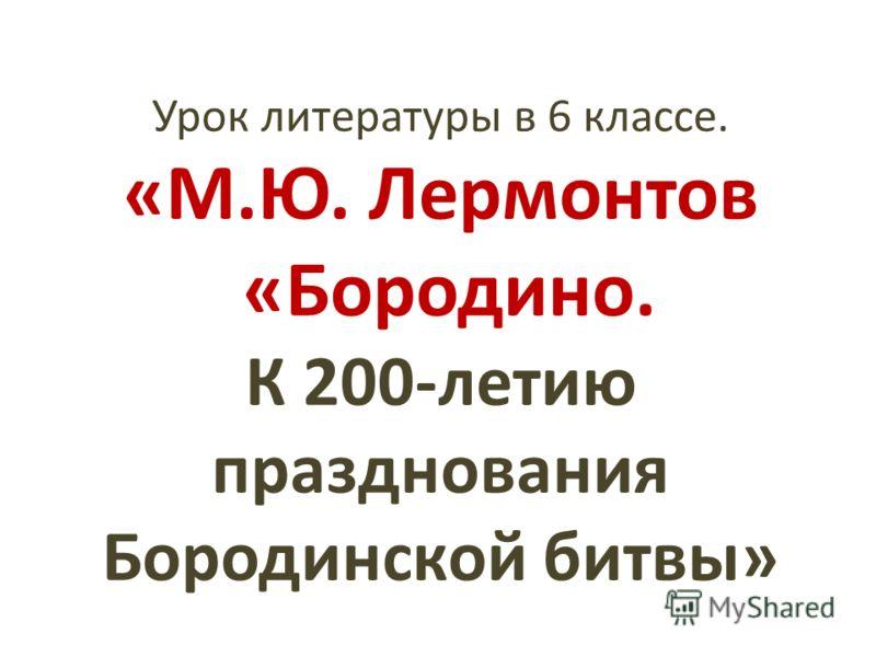 Урок литературы в 6 классе. «М.Ю ...: www.myshared.ru/slide/277451