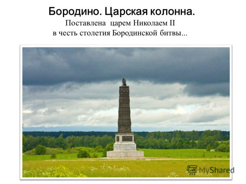 Бородино. Царская колонна. Поставлена царем Николаем II в честь столетия Бородинской битвы...