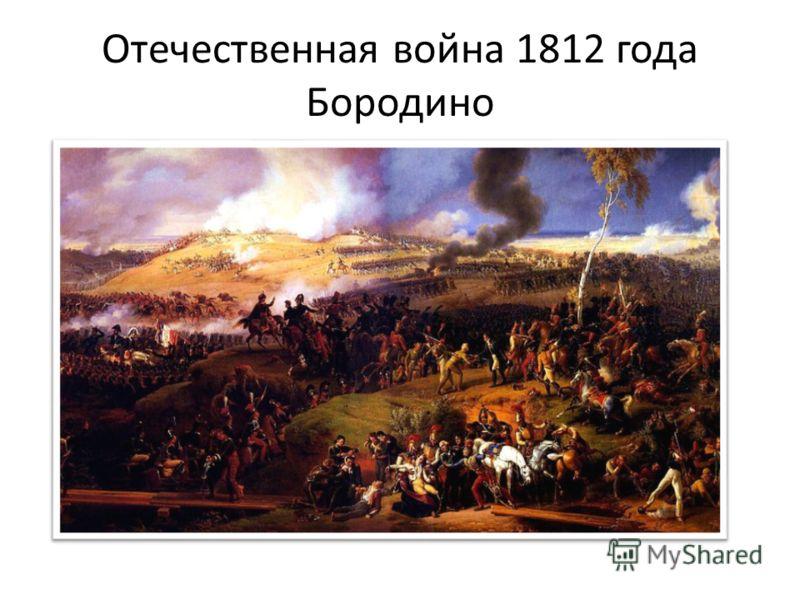 Отечественная война 1812 года Бородино