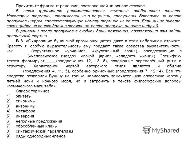Прочитайте фрагмент рецензии, составленной на основе текста. В этом фрагменте рассматриваются языковые особенности текста. Некоторые термины, использованные в рецензии, пропущены. Вставьте на месте пропусков цифры, соответствующие номеру термина из с