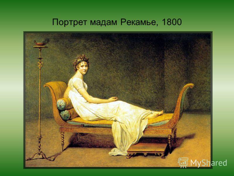 Портрет мадам Рекамье, 1800