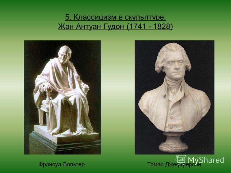 5. Классицизм в скульптуре. Жан Антуан Гудон (1741 - 1828) Франсуа ВольтерТомас Джефферсон
