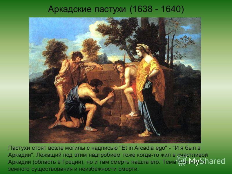 Аркадские пастухи (1638 - 1640) Пастухи стоят возле могилы с надписью