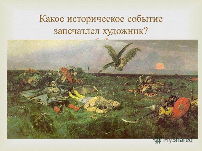 Какое историческое событие запечатлел художник ?