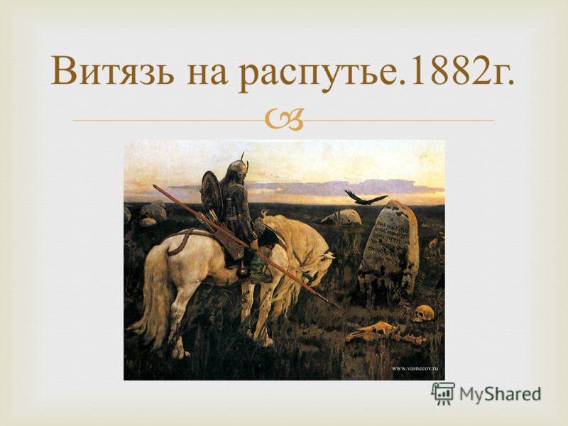 Витязь на распутье.1882 г.