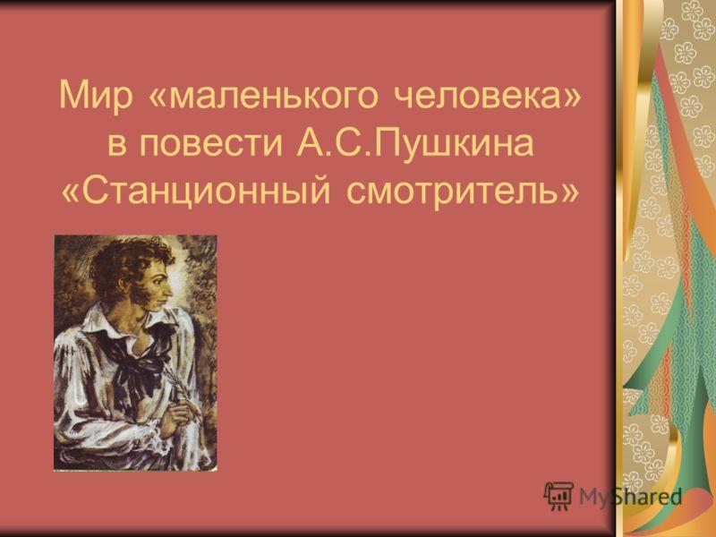 Мир «маленького человека» в повести А.С.Пушкина «Станционный смотритель»