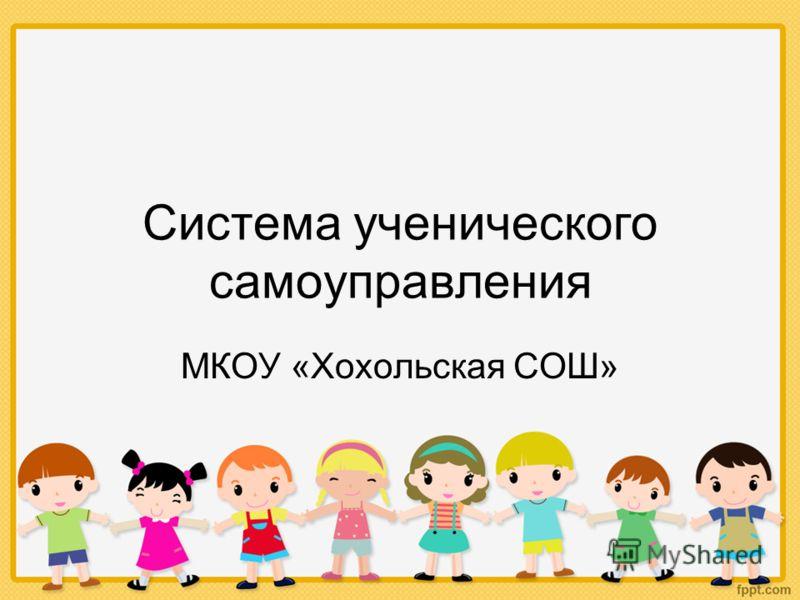 Система ученического самоуправления МКОУ «Хохольская СОШ»