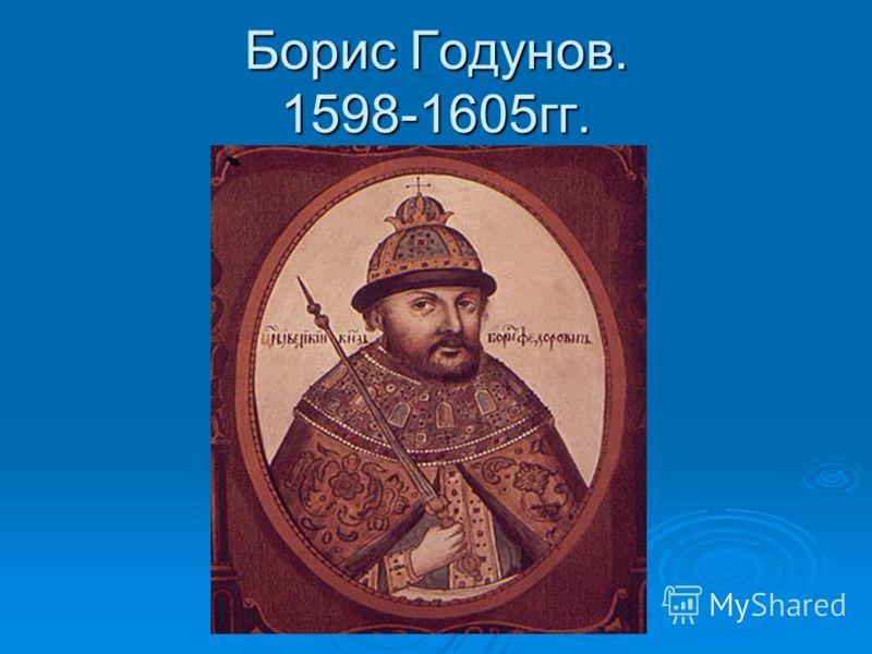 Борис Годунов. 1598-1605гг.