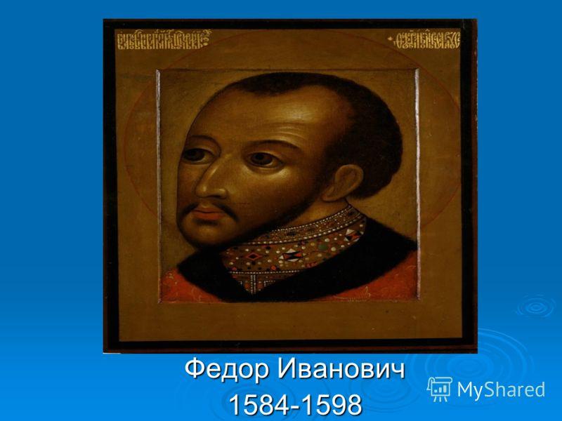 Федор Иванович 1584-1598
