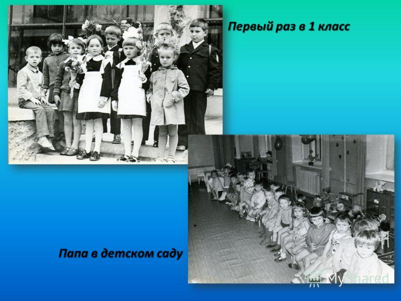 Первый раз в 1 класс Папа в детском саду