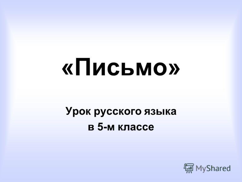 «Письмо» Урок русского языка в 5-м классе