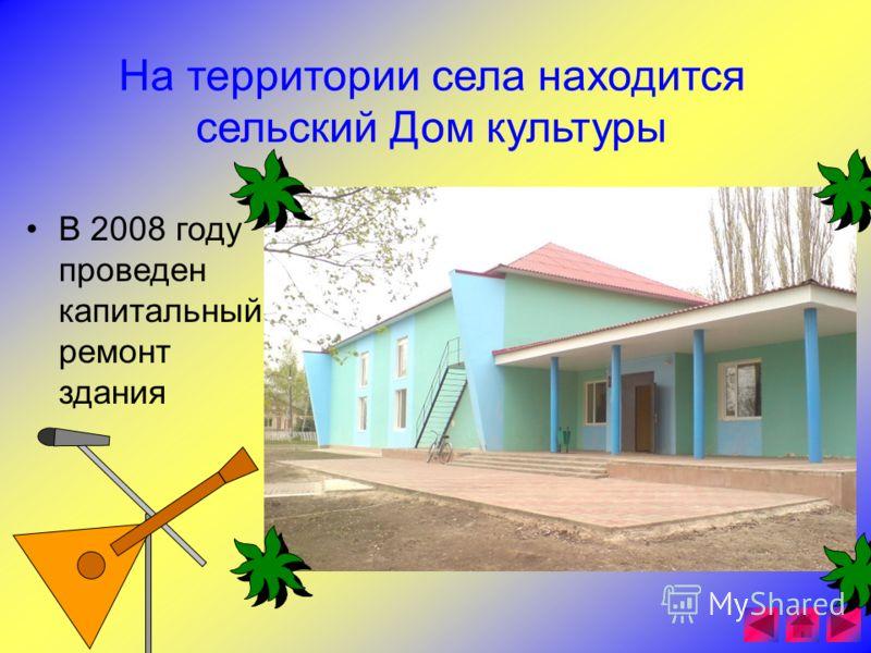 На территории села находится сельский Дом культуры В 2008 году проведен капитальный ремонт здания