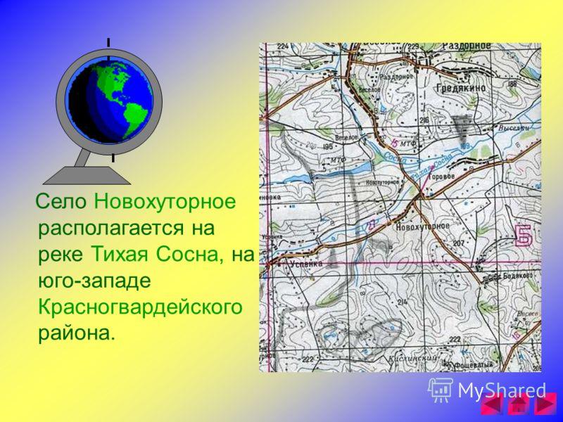 Село Новохуторное располагается на реке Тихая Сосна, на юго-западе Красногвардейского района.