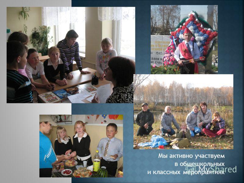 Мы активно участвуем в общешкольных и классных мероприятиях