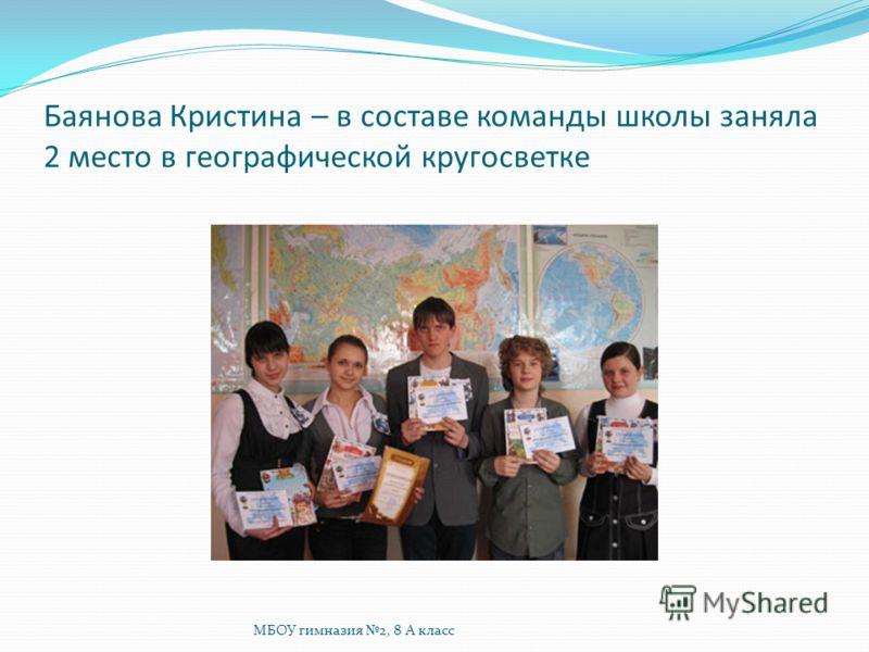 Баянова Кристина – в составе команды школы заняла 2 место в географической кругосветке МБОУ гимназия 2, 8 А класс